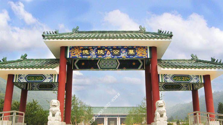 德陵公墓-大门